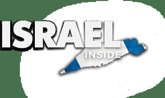 Israel Inside — Новости Израиля