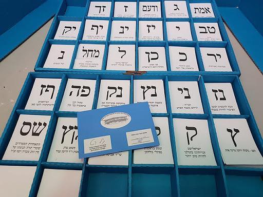 В Израиле проходят выборы в Кнессет 23-го созыва. Фото: Е.Финкель