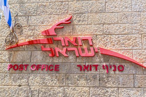 Почтовый банк Израиля